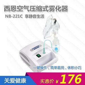 西恩空气压缩式雾化器NB-221C