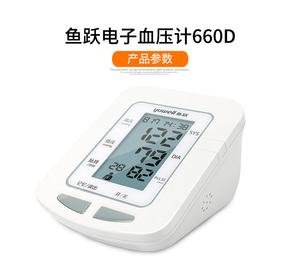 鱼跃家用上臂式语音电子血压计YE660D全自动智能老人测血压测量仪